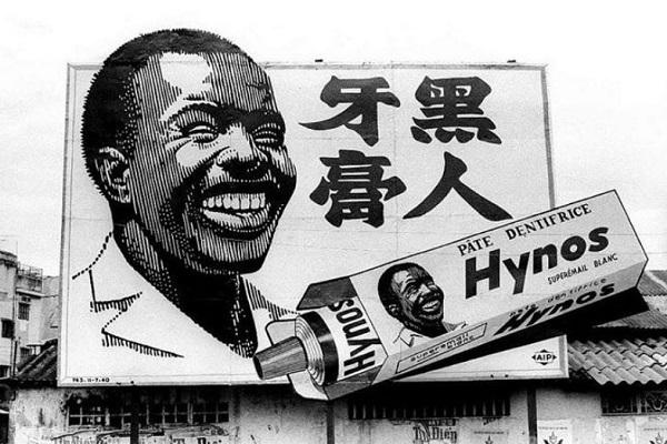Ảnh: Pa-nô quảng cáo kem đánh răng Hynos – một thương hiệu nổi tiếng Sài Gòn trước 1975 bởi nhiếp ảnh gia Mỹ Michael Burr, chụp ở Sài Gòn năm 1969-1970, khi ông làm giáo viên dạy tiếng Anh cho không lực VNCH.